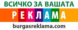 печатна реклама външна вътрешна реклама Несебър